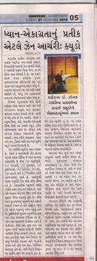 8_Kyudo_Sandesh_Newspaper_21-11-2010_Web
