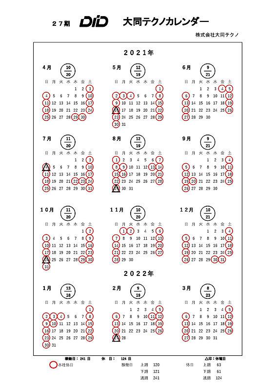 27期カレンダー