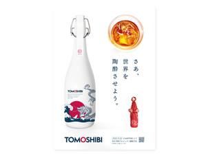 Japanese liqueur TOMOSHIBI / Poster