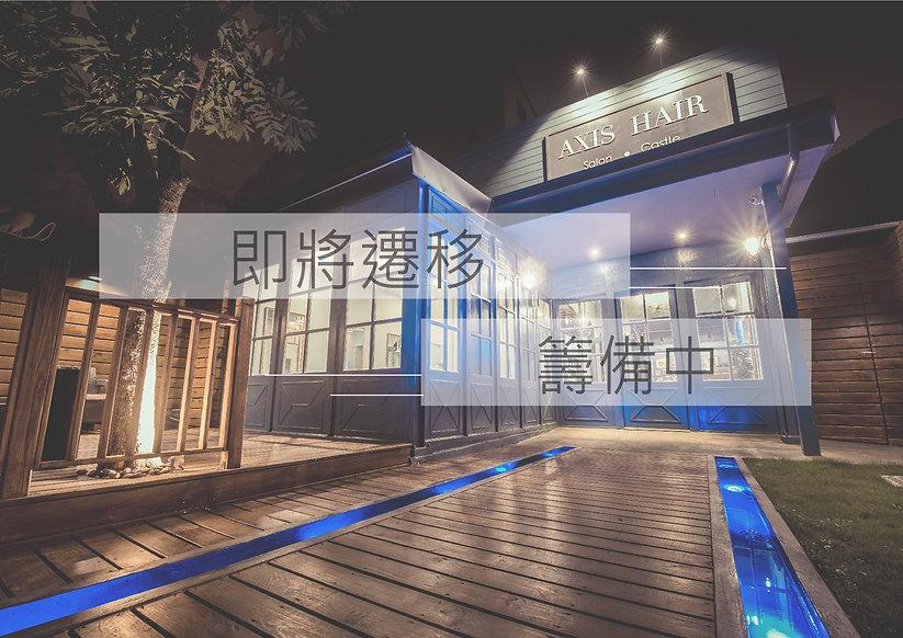 1 Axis Castle 拷貝-01-01.jpg