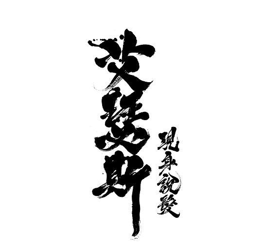 書法字logo.jpg