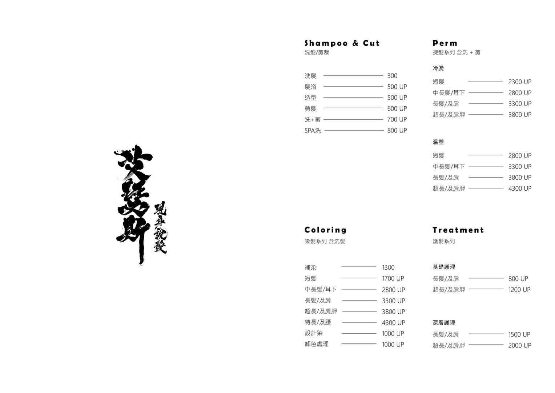 3設計師照12(價目).jpg