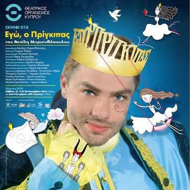 I the Prince