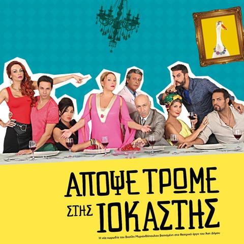 Tonight we dine at Iokastis