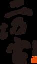 logo_ninomiya_sp.png