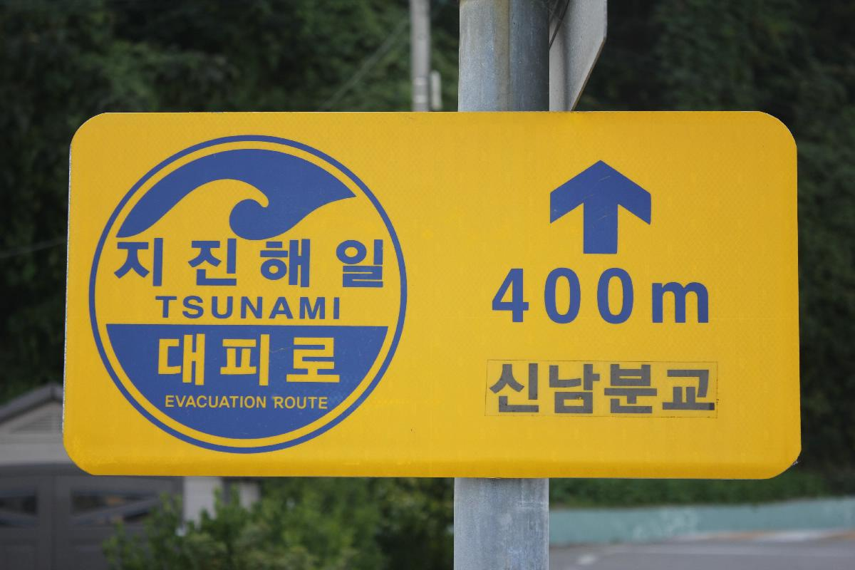 196 - South Korea - Eric Pignolo.JPG