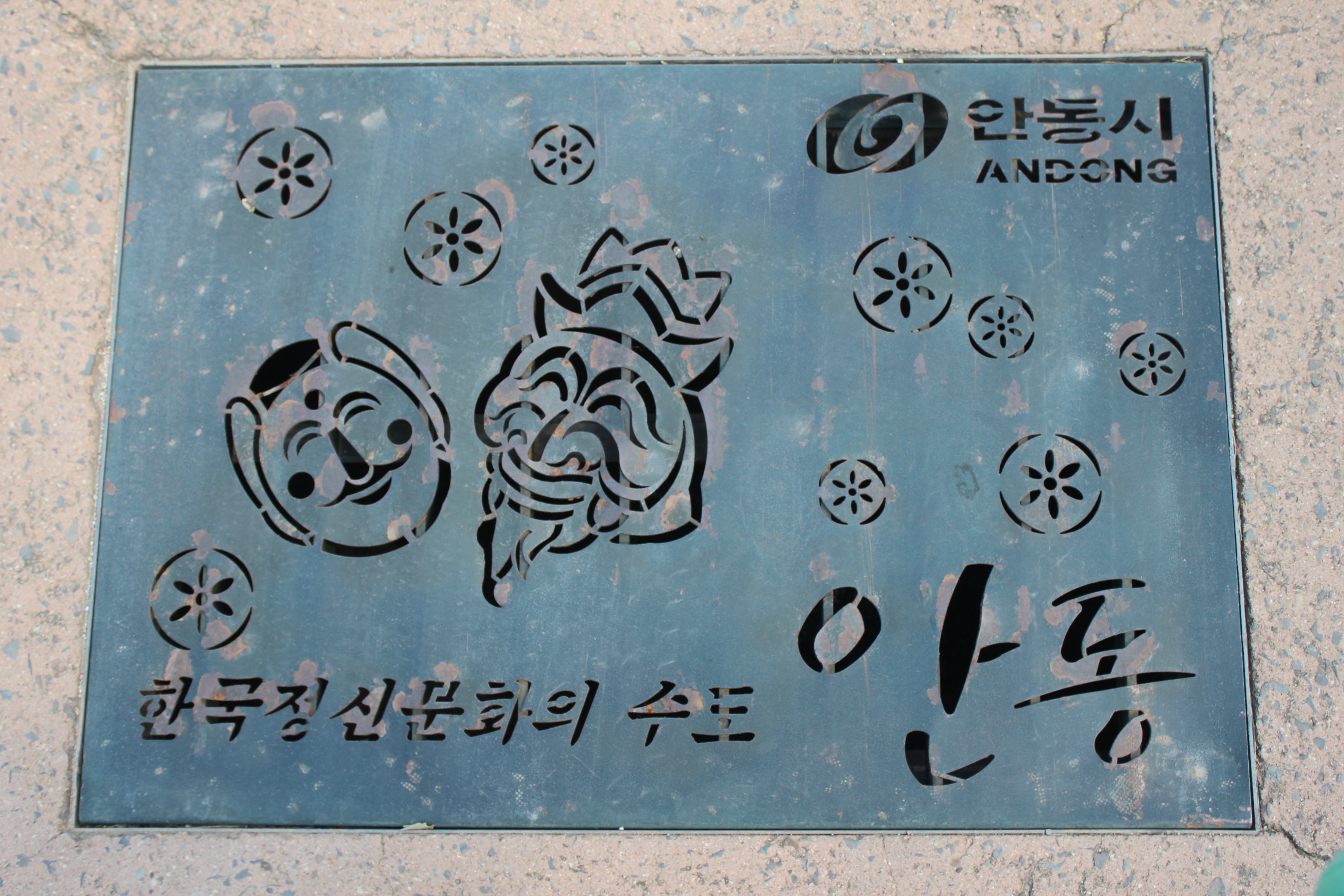 179 - South Korea - Eric Pignolo.JPG