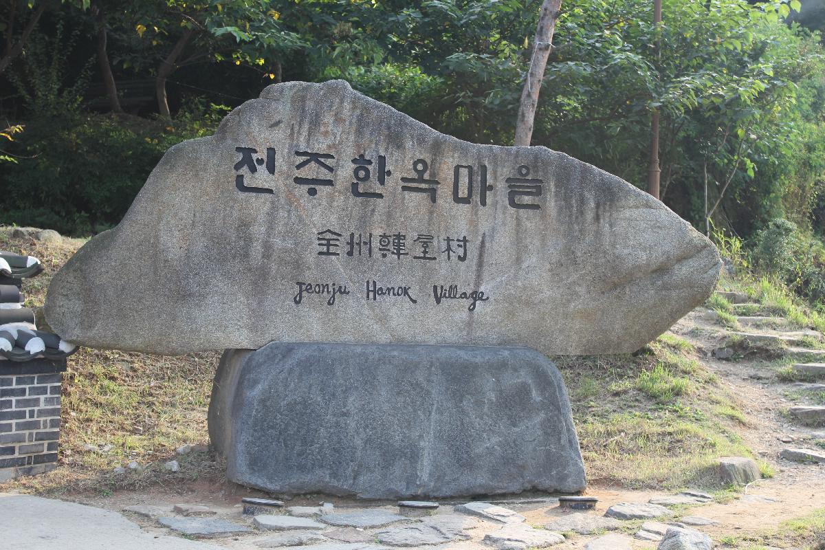 052 - South Korea - Eric Pignolo.JPG