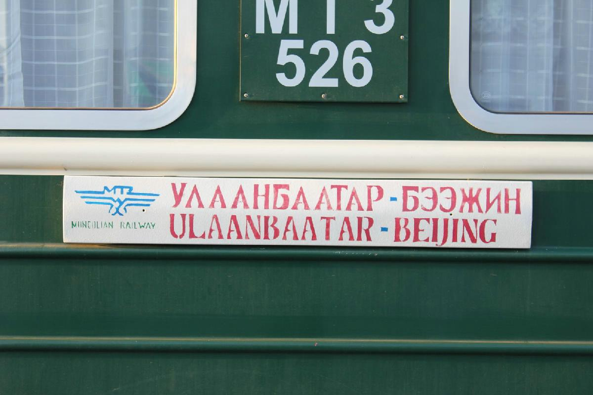 159 - Trans Mongolian - Eric Pignolo.JPG