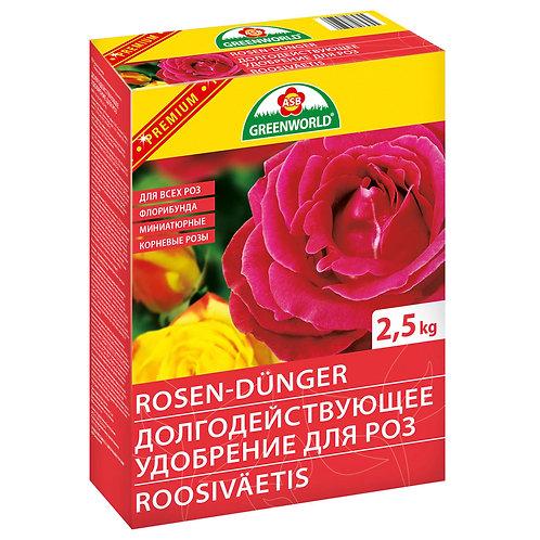 Удобрение долгодействующее для роз 2,5 кг