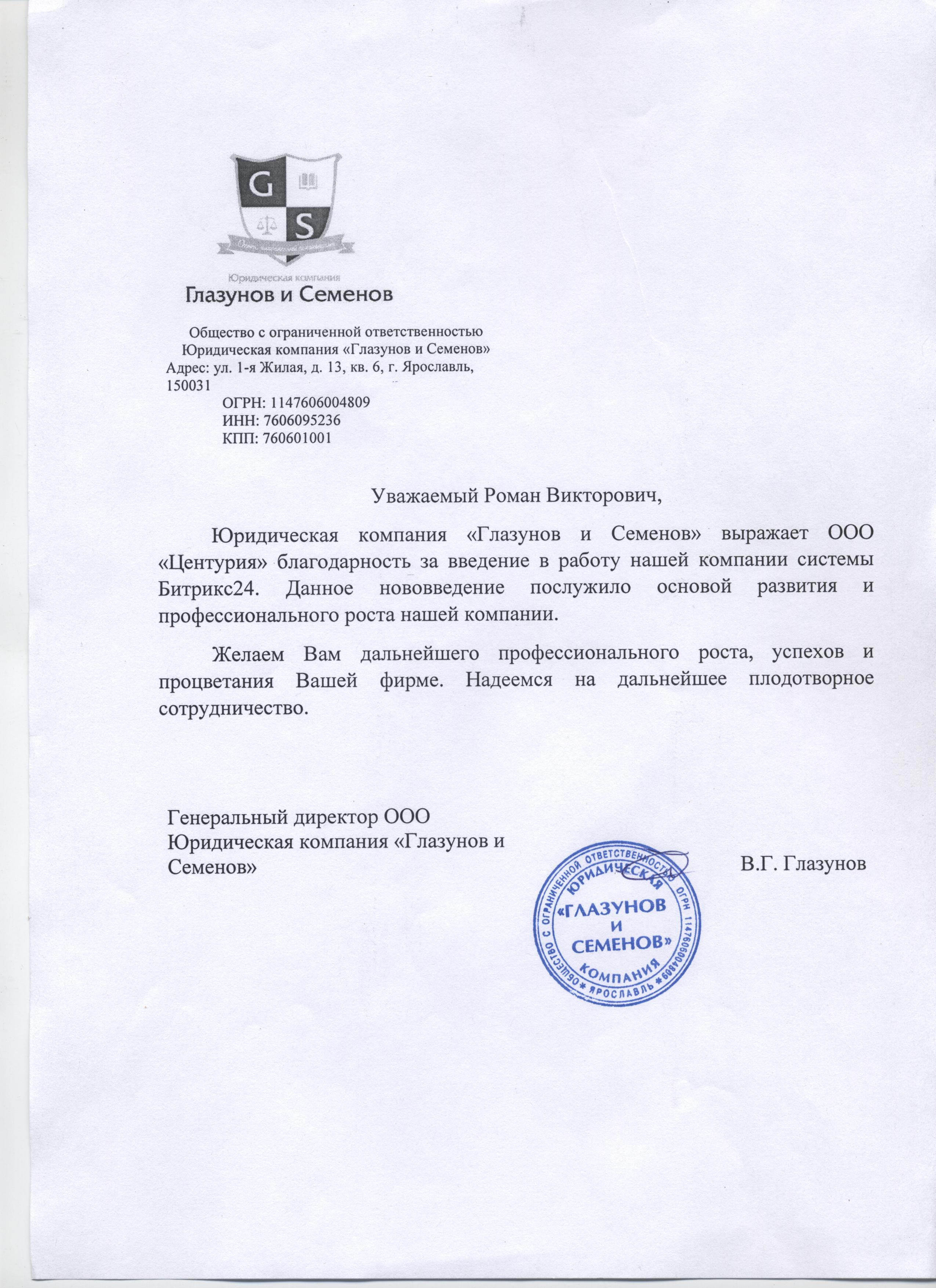 Глазунов и Семенов