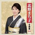 北野まち子全曲集2010.10.6発売.jpg