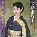 北野まち子全曲集2013.9.4発売.jpg