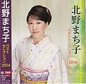 北野まち子ベストセレクション2014.4.9 発売.jpg