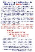 saienki_konsa-to.jpg