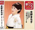 北野まち子特選歌カラベスト32012.1.11.jpg