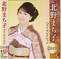 北野まち子ベストセレクション2019.4.10 発売.jpg
