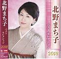 北野まち子ベストセレクション2018.4.4   発売.jpg