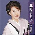 北野まち子全曲集200610.4発売.jpg