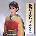 北野まち子全曲集2009.10.7.jpg