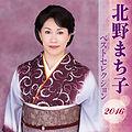 北野まち子ベストセレクション2016.4.6  発売.jpg