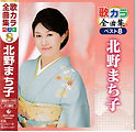 北野まち子DVD8曲・歌カラ3・8.jpg