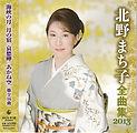 北野まち子全曲集2012.9.5発売.jpg