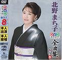 北野まち子DVDカラオケ全曲集ベスト82013.8.7.jpg