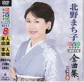 北野まち子DVDカラオケ全曲集ベスト82016.7.6.jpg