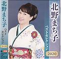 北野まち子ベストセレクション2020.4.8  発売.jpg