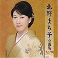 北野まち子全曲集2009.jpg