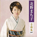 北野まち子全曲集2007.10.10発売.jpg