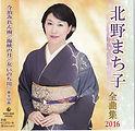 北野まち子全曲集2015.9.9発売.jpg