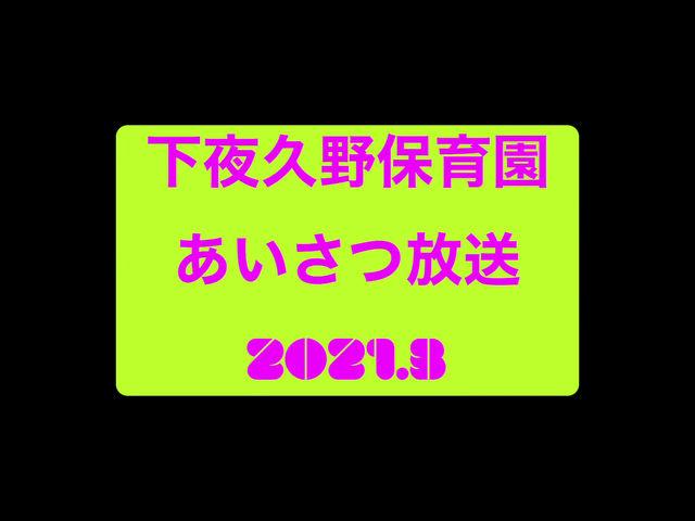 保育園あいさつ放送 2021.3