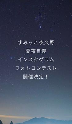 すみっこ夜久野・夏夜自慢フォトコンテスト開催!