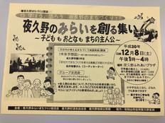 【開催決定!】12/8(土)夜久野のみらいを創る集い