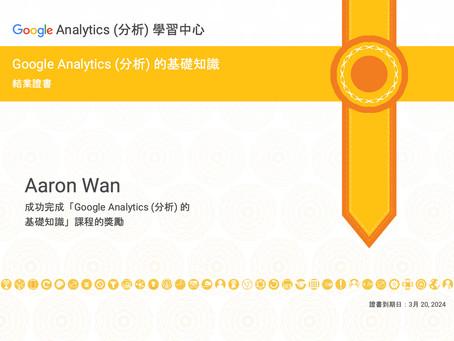 I've finished the course of using Google Analytics!