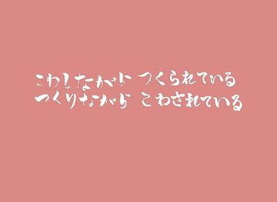 ゲルオルタナ栗原田中.jpg