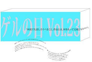 ゲルの日vol23.jpg