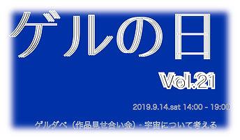 ゲルの日vol21.jpg