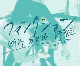 ゲルの日vol15 渡辺渚・望月美葵