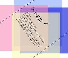 ゲルの日vol22.jpg
