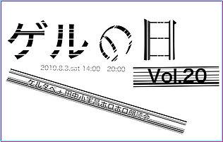 ゲルの日vol20.jpg