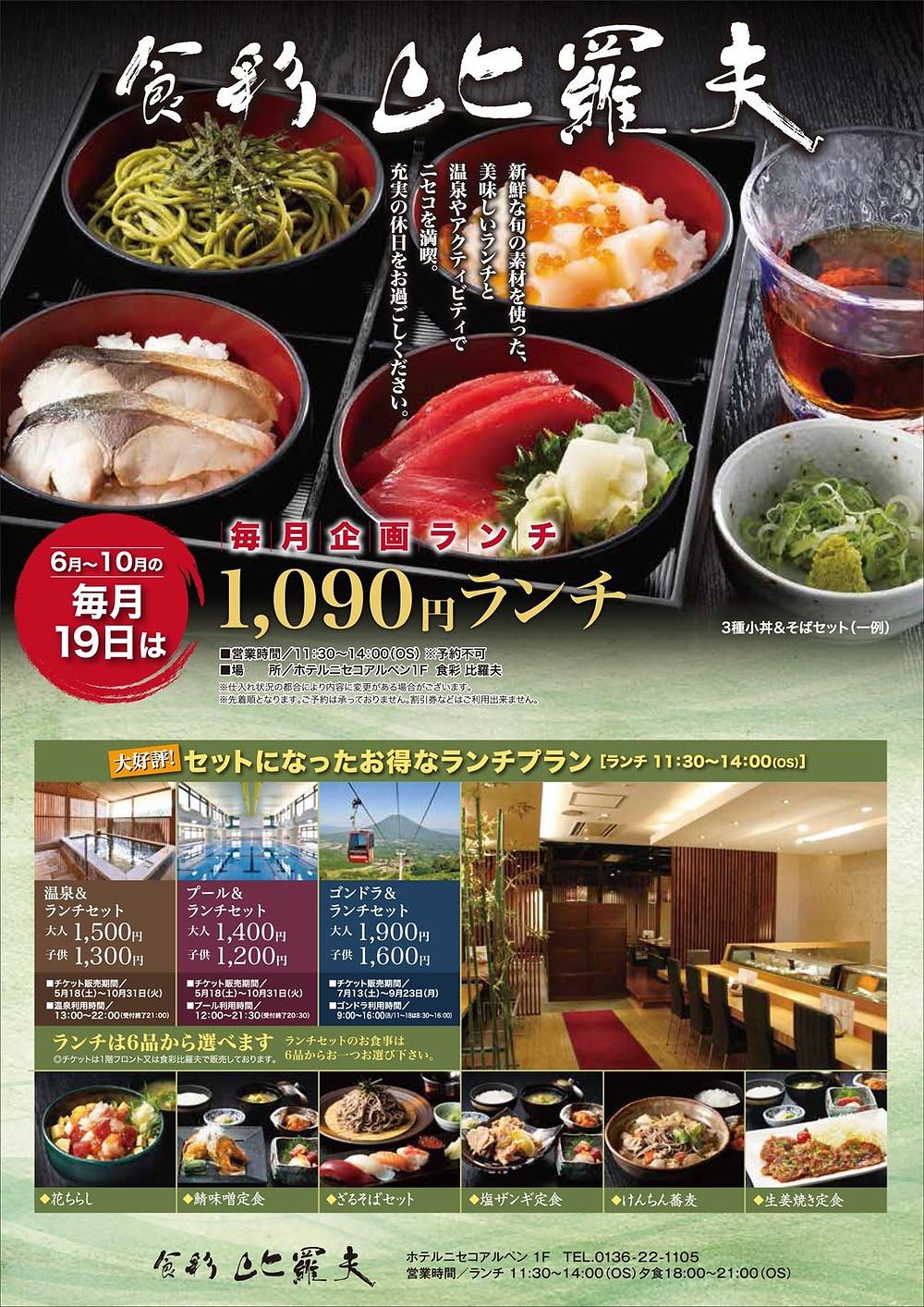 Niseko Grand Hirafu Alpen Hotel