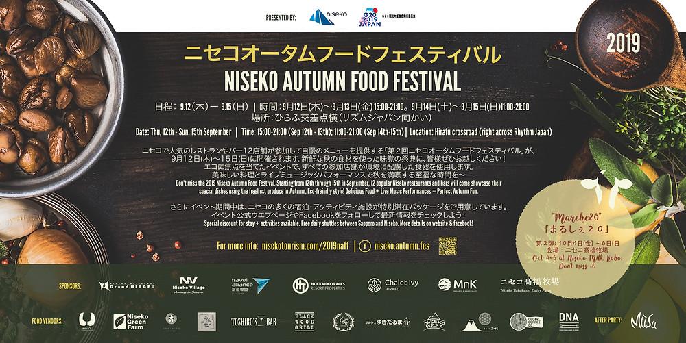 Niseko Autumn Food Festival 秋季美食豐收節
