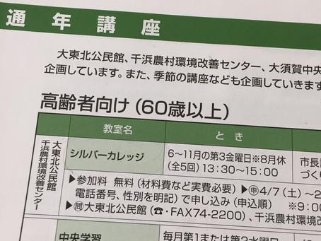 掛川市公開講座【シルバーカレッジ】