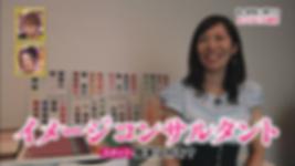 パーソナルカラー, 骨格診断, ウォーキング, メイク, 静岡, 浜松, テレビ静岡, ガールズパーティー, girls party