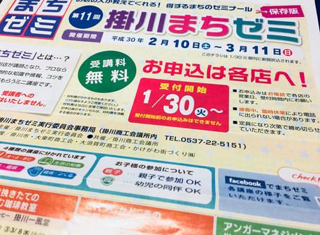 掛川まちゼミ✨受付スタート