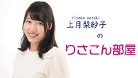 sr_risako_main.png