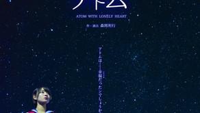 [宮平ローレンス]12月舞台『心は孤独なアトム』出演